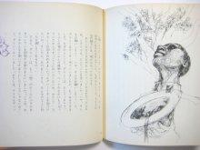 他の写真3: ウィリアム・フォークナー「魔法の木」1968年