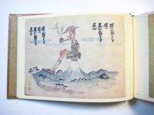 他の写真3: 武井武雄「戦中気侭画帳」1973年