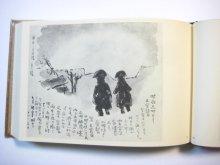他の写真1: 武井武雄「戦中気侭画帳」1973年