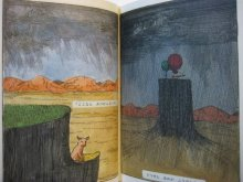 他の写真2: アーサー・ガイサート「ふわふわブイブイ気球旅行」1995年