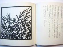 他の写真1: 堀尾青史/滝平二郎「くわばらくわばら」1970年