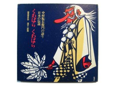 画像1: 堀尾青史/滝平二郎「くわばらくわばら」1970年