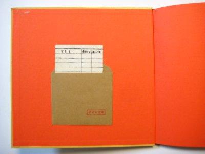 画像3: 堀尾青史/滝平二郎「くわばらくわばら」1970年