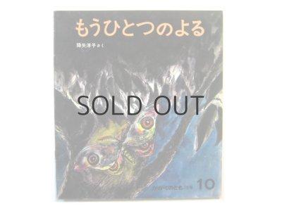 画像1: 【かがくのとも】降矢洋子「もうひとつのよる」1975年