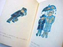 他の写真1: 佐野洋子「おじさんのかさ」1975年 ※旧版(ソフトカバー版)