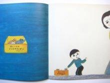 他の写真1: 【かがくのとも】谷川俊太郎/長新太「きもち」1978年 ※初版