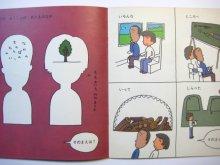 他の写真3: 【かがくのとも】谷川俊太郎/和田誠「このえほん」1974年