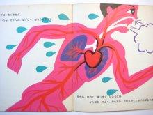 他の写真3: 【かがくのとも】堀内誠一「はしる」1973年