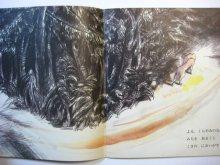 他の写真1: 【かがくのとも】降矢洋子「もうひとつのよる」1975年