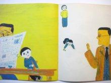 他の写真2: 【かがくのとも】谷川俊太郎/長新太「きもち」1978年 ※初版