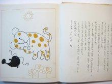 他の写真1: 作:今江祥智/絵:長新太、和田誠、 宇野亜喜良、田島征三「ちょうちょむすび」1970年