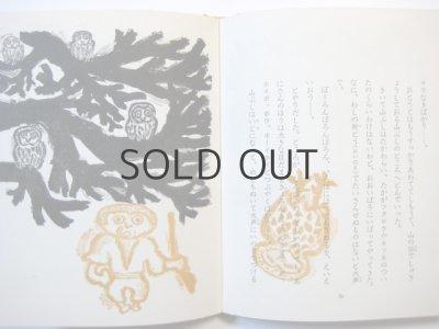 画像5: 作:今江祥智/絵:長新太、和田誠、 宇野亜喜良、田島征三「ちょうちょむすび」1970年