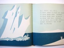 他の写真1: ウラジミール・ボブリ「ひょうざん」1970年 ※旧版