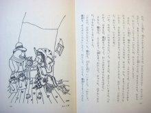他の写真3: ウォルター・ホッジス/久里洋二「空とぶ家」1970年