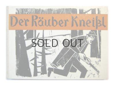 画像1: マーレン・リーデル「Der Räuber Kneißl」1966年