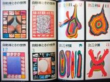 他の写真1: 粟津潔、勝井三雄、田中一光、和田誠「12人のグラフィックデザイナー 第2集」1975年