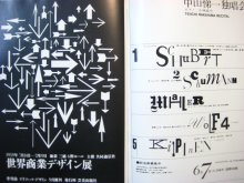 他の写真2: 粟津潔、勝井三雄、田中一光、和田誠「12人のグラフィックデザイナー 第2集」1975年