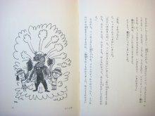 他の写真2: ウォルター・ホッジス/久里洋二「空とぶ家」1970年