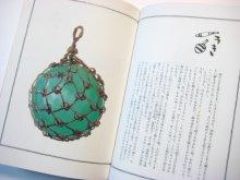 他の写真2: 三木卓/安野光雅「らんぷと水鉄砲」1982年