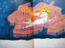 他の写真2: 【ABCブック】瀬川康男「せむしのこうま」1967年