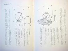 他の写真3: 今江祥智/長新太「星をかぞえよう」1972年