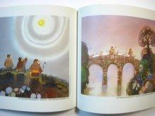 他の写真2: 図録「イワン・ガンチェフ絵本原画展」1989年