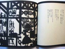 他の写真2: 安野光雅「がまの油 贋作まっちうりの少女」1976年