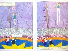他の写真3: 【こどものとも】佐々木マキ「ムッシュ・ムニエルのサーカス」1981年 ※福音館版