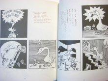 他の写真1: 安野光雅、佐々木マキ、ほか「マザー・グース その世界」1976年