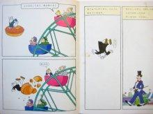 他の写真1: 【こどものとも】佐々木マキ「ムッシュ・ムニエルのサーカス」1981年 ※福音館版
