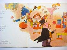 他の写真2: 【学研ワールドえほん】ヨゼフ・パレチェク「ちびとらちゃん」1974年 ※旧版