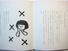 他の写真2: 寺村輝夫/和歌山静子「子ぞうのブローくん」1973年