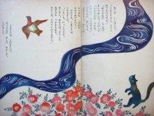 他の写真1: 【こどものとも】丸木俊子「こまどりのクリスマス」1960年 ※初版/旧版