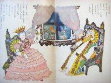 他の写真3: 【こどものとも】丸木俊子「こまどりのクリスマス」1960年 ※初版/旧版