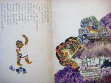 他の写真2: 【こどものとも】丸木俊子「こまどりのクリスマス」1960年 ※初版/旧版