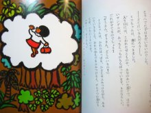 他の写真1: 寺村輝夫/和歌山静子「子ぞうのブローくん」1973年