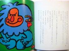 他の写真3: 寺村輝夫/和歌山静子「子ぞうのブローくん」1973年