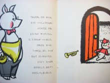 他の写真2: 【こどものとも】村山桂子/堀内誠一「こぶたのまーち」1969年 ※初版