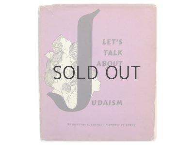 画像1: ウラジミール・ボブリ「Let's Talk About Judaism」1957年