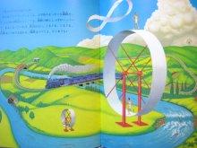 他の写真3: 森毅・木幡寛/タイガー立石「はてなし世界の入口」1992年