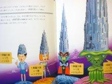 他の写真2: 森毅・木幡寛/タイガー立石「はてなし世界の入口」1992年
