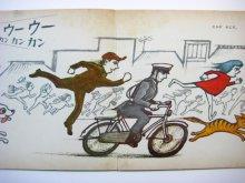 他の写真1: 山本忠敬「がんばれしょうぼうじどうしゃ」1974年