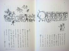 他の写真1:  パウル・ビーヘル/バブス・ファン・ウェリ「たのしいゾウの大パーティ」1992年