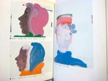他の写真3: ピーター・マックス 画集/作品集(パルコ ピクチャーバックス)1976年