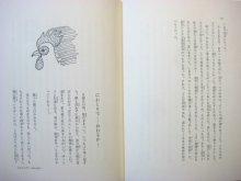 他の写真3: 今江祥智/長新太「水と光とそしてわたし」1978年