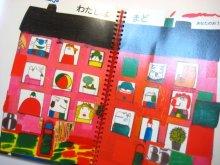 他の写真2: 【チェコの絵本】クヴィエタ・パツォウスカー「まるさんかくしかく」1995年