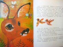 他の写真1: 【チェコの絵本】ヨゼフ・バラーシュ「子じかのトペル」1978年