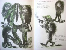 他の写真3: イブ・スパング・オルセン「5ひきのトロル」1994年