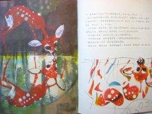 他の写真2: 【チェコの絵本】ヨゼフ・バラーシュ「子じかのトペル」1978年