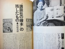 他の写真2: 【月刊絵本】「子供が良くなる講談社の繪本」1976年 6月号